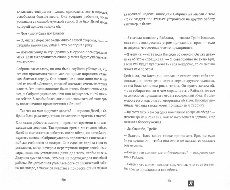 Иллюстрация 1 из 5 для Заоблачные мечты. Книга 2. Сабрина - Лори Вик | Лабиринт - книги. Источник: Лабиринт