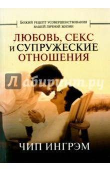 Любовь, секс и супружеские отношения. Божий рецепт усовершенствования вашей личной жизни