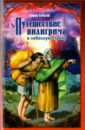 Буньян Джон Путешествие пилигрима в небесную страну недорого