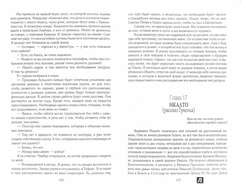 Иллюстрация 1 из 5 для Царица Тамар - Марк Андроников | Лабиринт - книги. Источник: Лабиринт