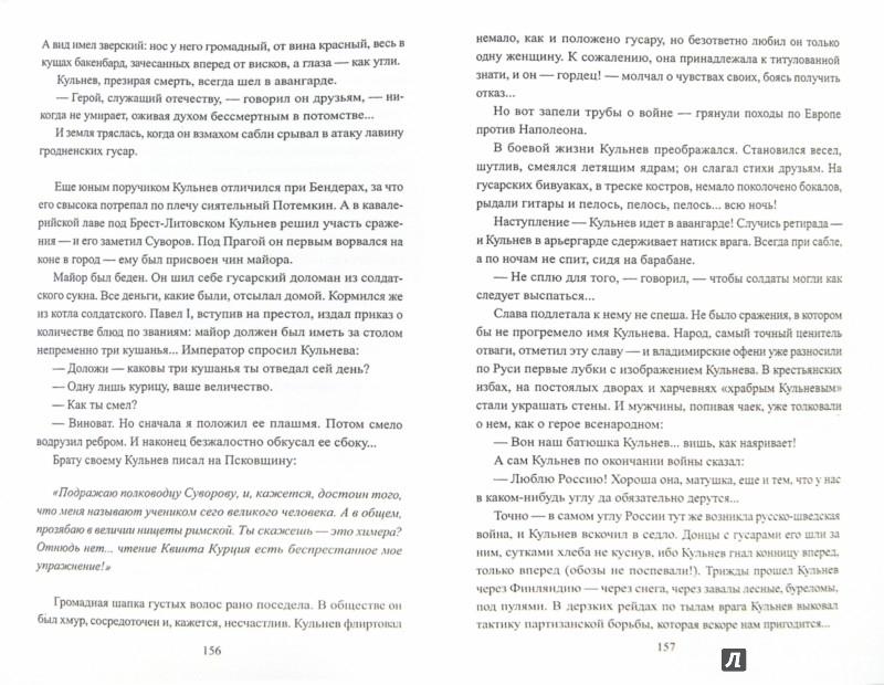 Иллюстрация 1 из 6 для Генерал на белом коне. Миниатюры - Валентин Пикуль | Лабиринт - книги. Источник: Лабиринт