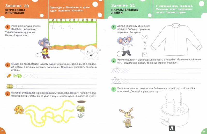 Иллюстрация 1 из 9 для Письмо. Тетрадь для детей 6-7 лет. ФГОС - Елена Ульева | Лабиринт - книги. Источник: Лабиринт