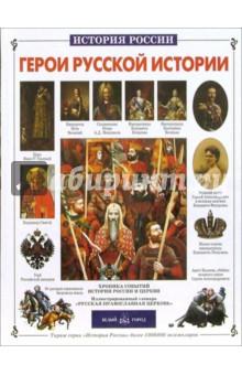 Герои русской истории