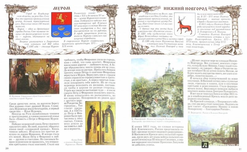 Иллюстрация 1 из 13 для Города России - Алексей Клиентов | Лабиринт - книги. Источник: Лабиринт
