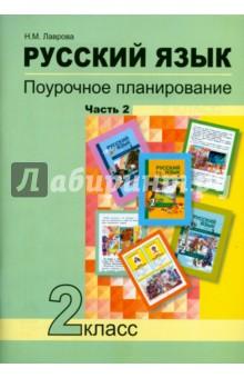 Русский язык. 2 класс. Поурочное планирование в условиях формирования УУД. В 2-х частях. Часть 2