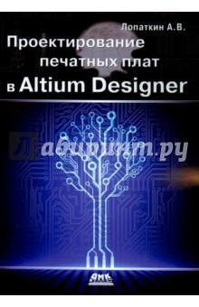 Altium designer 10 мультимедийный самоучитель основные приемы проектирования композиционные приемы выразительности в медиа-тексте