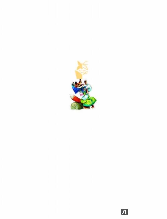 Иллюстрация 1 из 37 для Большая книга маленьких сказок - Михалков, Успенский, Цыферов, Осеева | Лабиринт - книги. Источник: Лабиринт