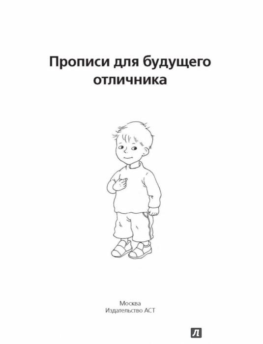 Иллюстрация 1 из 39 для Прописи для будущего отличника. 3-7 лет - Олеся Жукова | Лабиринт - книги. Источник: Лабиринт