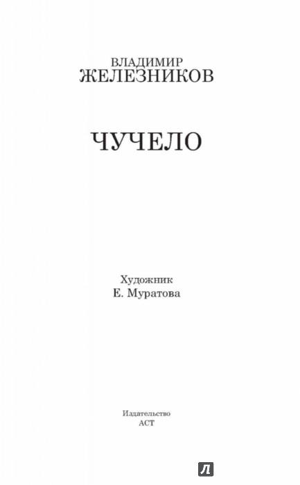 Иллюстрация 1 из 43 для Чучело - Владимир Железников | Лабиринт - книги. Источник: Лабиринт