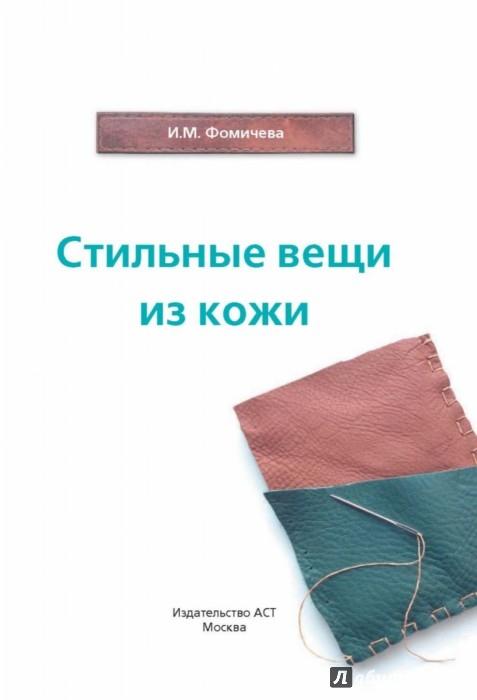 Иллюстрация 1 из 11 для Стильные вещи из кожи - Ирина Фомичева | Лабиринт - книги. Источник: Лабиринт