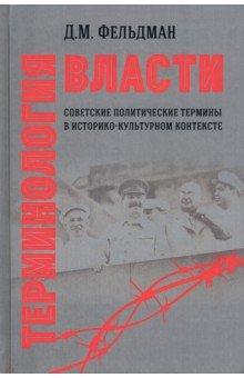 Терминология власти. Советские политические термины в историко-культурном контексте