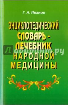 Энциклопедический словарь-лечебник народной медицины