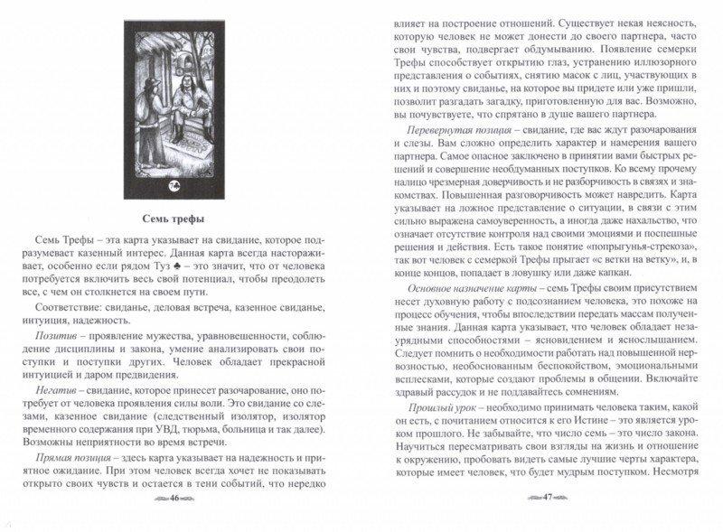 Иллюстрация 1 из 5 для Предсказания старой цыганки. Практическое руководство по гаданию на обыкновенных картах (36 карт) - Никифорова Л. Г. (Отила) | Лабиринт - книги. Источник: Лабиринт