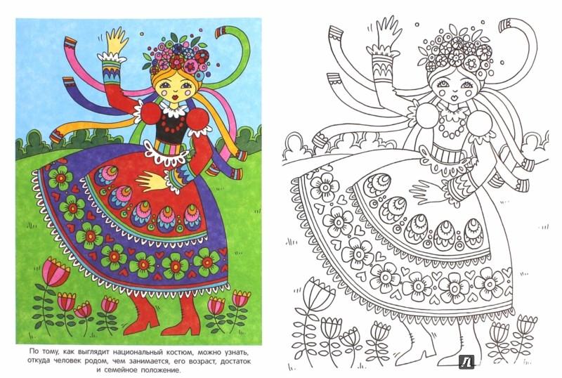 Иллюстрация 1 из 28 для Раскраска с цветными образцами. Великолепные картинки | Лабиринт - книги. Источник: Лабиринт