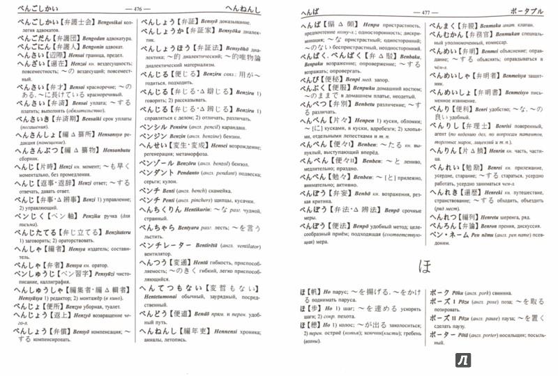 Иллюстрация 1 из 7 для Большой японско-русский русско-японский словарь 450 000 слов | Лабиринт - книги. Источник: Лабиринт