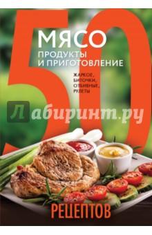 50 рецептов. Мясо. Продукты и приготовление