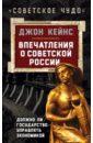 Кейнс Джон Мейнард Впечатления о Советской России остальский андрей всеволодович спаситель капитализма джон мейнард кейнс и его крест