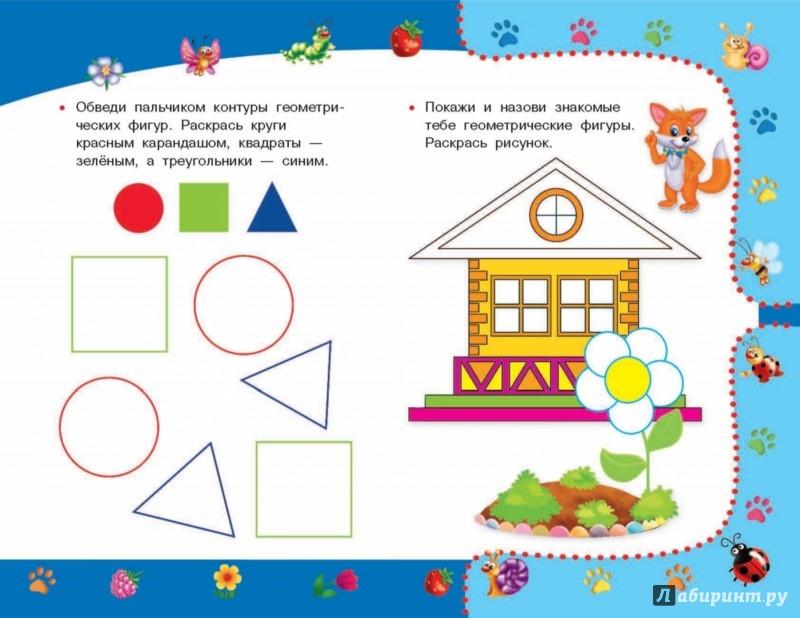 Иллюстрация 1 из 27 для Альбом по развитию малыша. Логика, внимание, память, пространственное мышление   Лабиринт - книги. Источник: Лабиринт