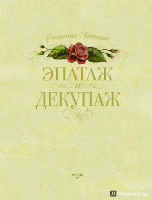 Иллюстрация 1 из 23 для Эпатаж и декупаж - Наталья Фохтина | Лабиринт - книги. Источник: Лабиринт