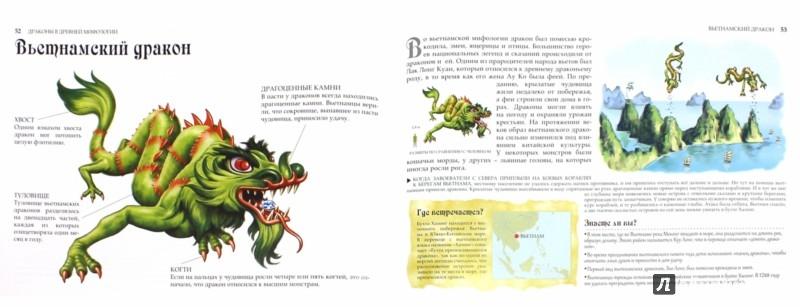 Иллюстрация 1 из 6 для Крылатые и хвостатые | Лабиринт - книги. Источник: Лабиринт