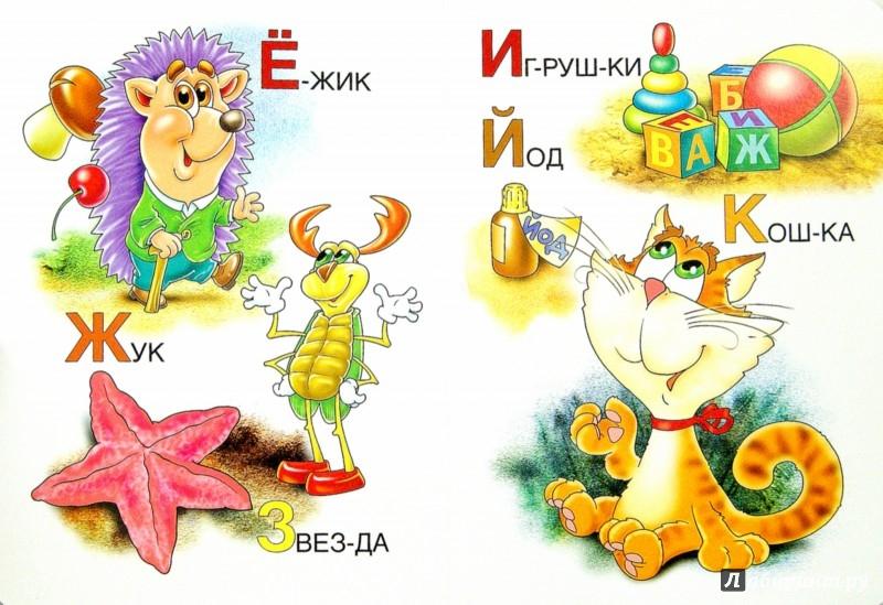 Иллюстрация 1 из 12 для Азбука по слогам | Лабиринт - книги. Источник: Лабиринт