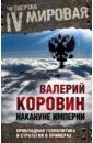 Коровин Валерий Михайлович Накануне империи. Прикладная геополитика и стратегия в примерах