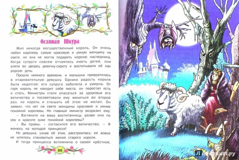 Иллюстрация 1 из 24 для Лучшие сказки. Французские сказки - Перро, Лабулэ | Лабиринт - книги. Источник: Лабиринт