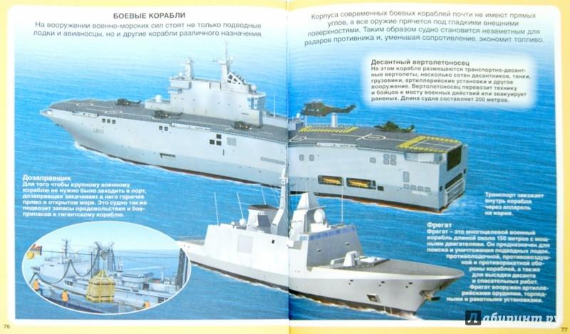 Иллюстрация 1 из 35 для Корабли - Симон, Буэ | Лабиринт - книги. Источник: Лабиринт