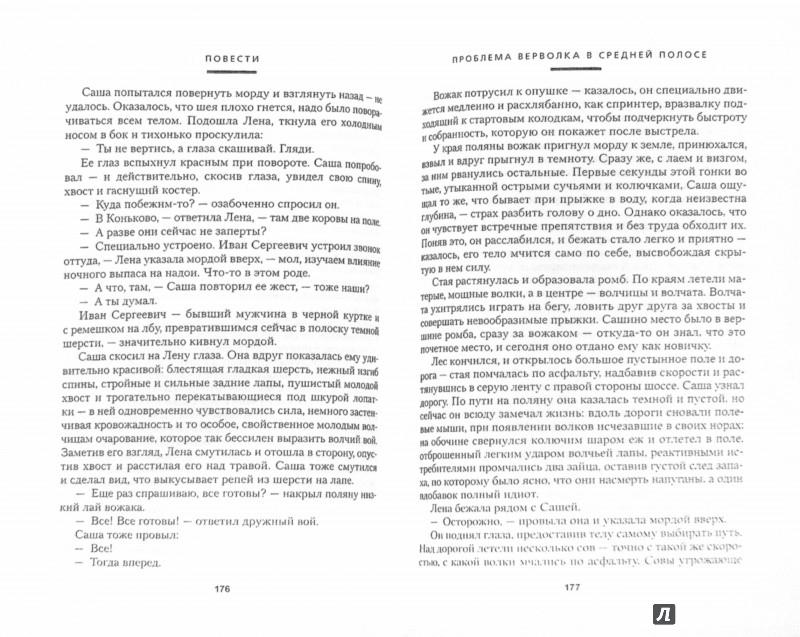 Иллюстрация 1 из 13 для Повести, эссе и психические атаки - Виктор Пелевин | Лабиринт - книги. Источник: Лабиринт