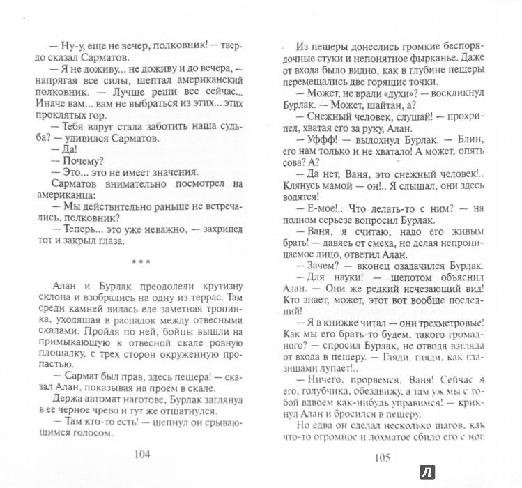 Иллюстрация 1 из 4 для САРМАТ. Группа первая, rh (+) - Александр Звягинцев | Лабиринт - книги. Источник: Лабиринт