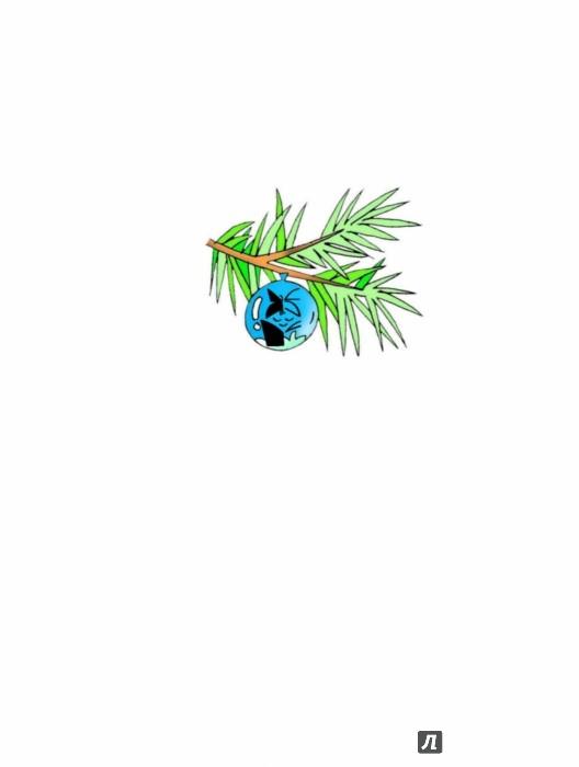 Иллюстрация 1 из 61 для Сказки к Новому году - Барто, Маршак, Токмакова | Лабиринт - книги. Источник: Лабиринт