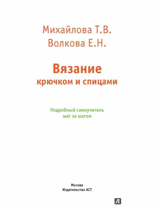 Иллюстрация 1 из 37 для Вязание крючком и спицами - Татьяна Михайлова | Лабиринт - книги. Источник: Лабиринт