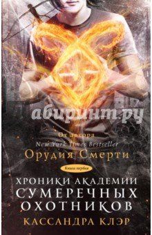 Хроники Академии Сумеречных охотников