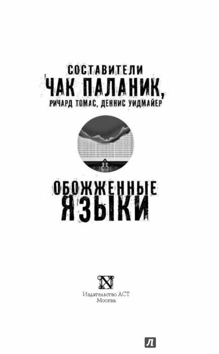 Иллюстрация 1 из 32 для Обожженные языки - Паланик, Томас, Уидмайер | Лабиринт - книги. Источник: Лабиринт