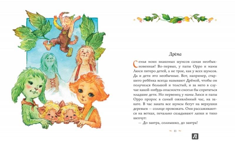 Иллюстрация 1 из 35 для Шумсы - хранители деревьев. Истории из жизни шумсов необыкновенных - Тамара Михеева | Лабиринт - книги. Источник: Лабиринт
