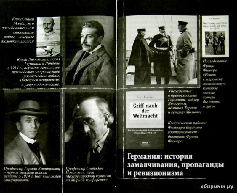 Иллюстрация 1 из 16 для Кому нужна ревизия истории? Старые и новые споры о причинах Первой Мировой войны - Миле Белаяц | Лабиринт - книги. Источник: Лабиринт