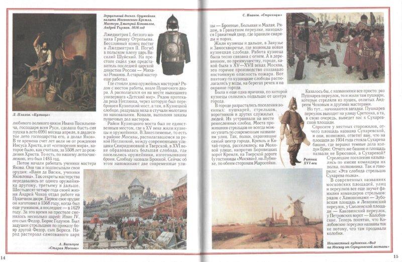 Иллюстрация 1 из 33 для Московские тайны - Виктор Калашников | Лабиринт - книги. Источник: Лабиринт