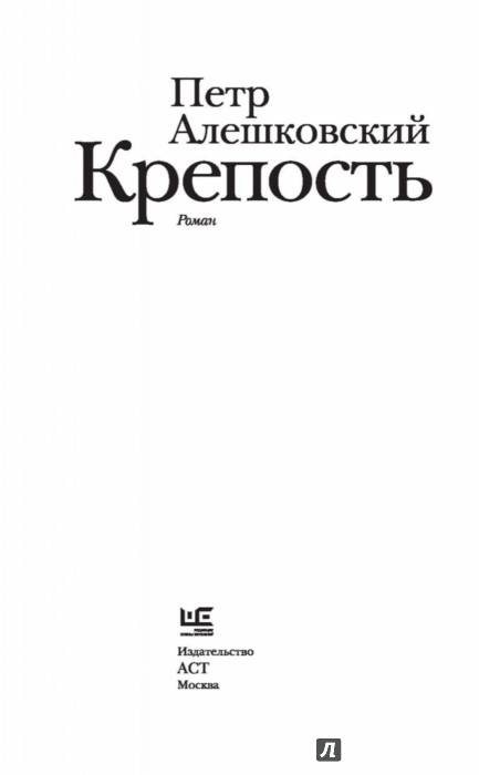 Иллюстрация 1 из 12 для Крепость - Петр Алешковский   Лабиринт - книги. Источник: Лабиринт