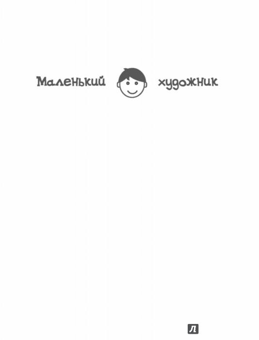 Иллюстрация 1 из 9 для 101 способ нарисовать монстра! | Лабиринт - книги. Источник: Лабиринт