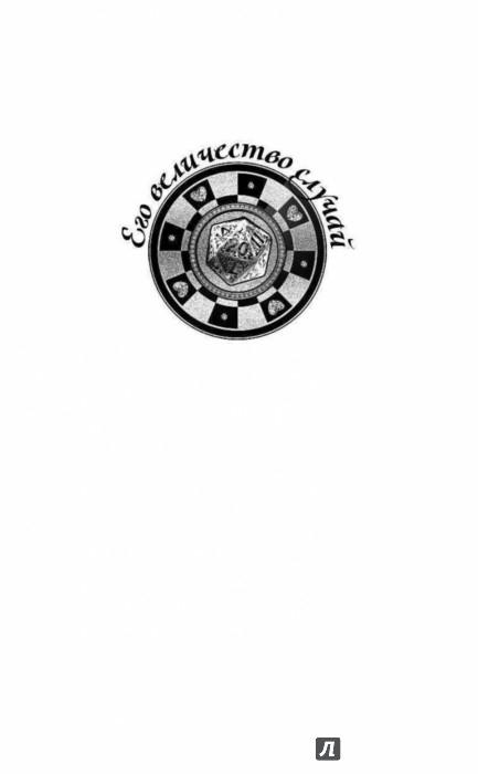 Иллюстрация 1 из 24 для Лик Сатаны - Мельникова, Ланской | Лабиринт - книги. Источник: Лабиринт