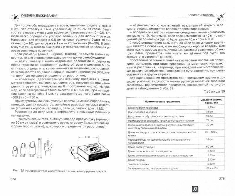 Иллюстрация 1 из 16 для Учебник выживания спецназа ГРУ. Опыт элитных подразделений - Сергей Баленко | Лабиринт - книги. Источник: Лабиринт