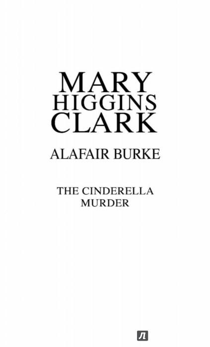 Иллюстрация 1 из 18 для Убийство Золушки - Мэри Кларк | Лабиринт - книги. Источник: Лабиринт