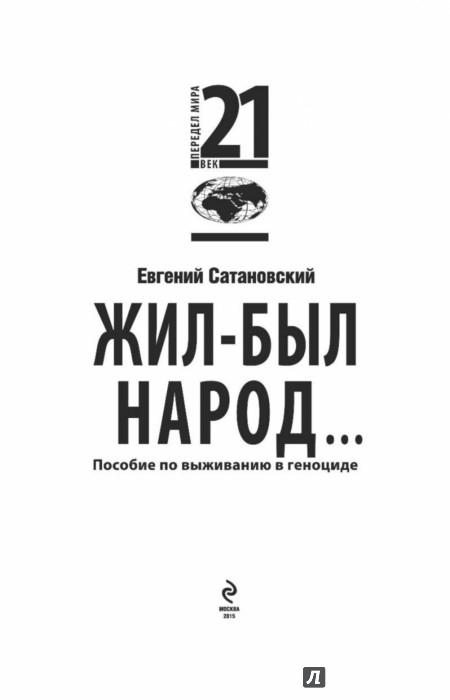 Иллюстрация 1 из 43 для Жил-был народ…Пособие по выживанию в геноциде - Евгений Сатановский | Лабиринт - книги. Источник: Лабиринт