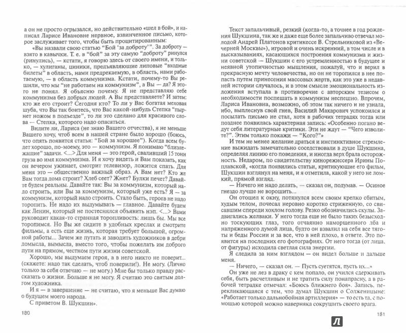 Иллюстрация 1 из 7 для Шукшин - Алексей Варламов | Лабиринт - книги. Источник: Лабиринт