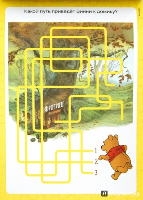 Иллюстрация 1 из 10 для Винни и его друзья. Занимательный блокнот (№1504) | Лабиринт - книги. Источник: Лабиринт