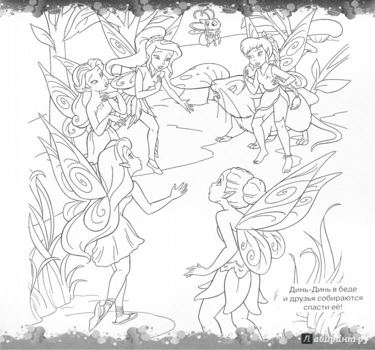 Иллюстрация 1 из 14 для Феи. Мега-раскраска с наклейками (№1506) | Лабиринт - книги. Источник: Лабиринт