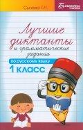 Лучшие диктанты и грамматические задания по русскому языку. 1 класс. Учебное пособие