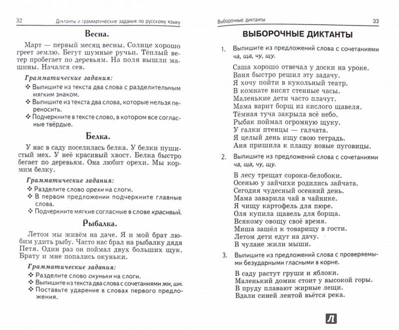 Диктанты для класса первый снег ru Салаты на зиму из помидоров в желатине