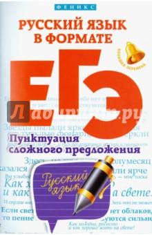 Русский язык в формате ЕГЭ. Пунктуация сложного предложения