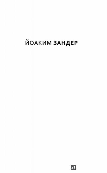 Иллюстрация 1 из 42 для Пловец - Йоаким Зандер | Лабиринт - книги. Источник: Лабиринт